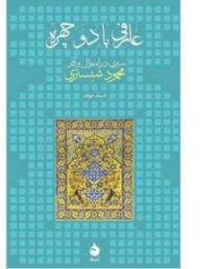 نگاهی به کتاب «عارفی با دو چهره»، اثر تازهای در شناخت شیخ محمود شبستری