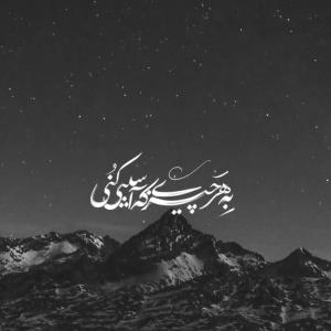 نماهنگ زیبایی که محسن چاوشی همزمان با عید سعید فطر منتشر کرد