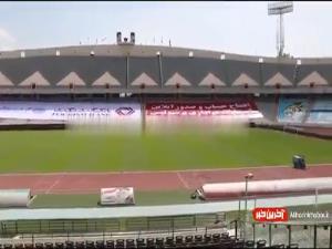 وضعیت ورزشگاه آزادی پیش از دربی 95