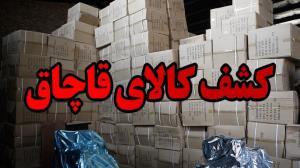 کشف میلیاردی کالای قاچاق در بوکان