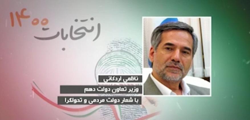 وزیر احمدینژاد به نفع رئیسی کنارهگیری کرد