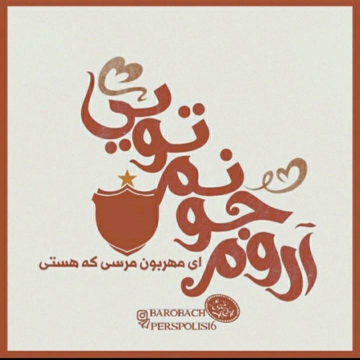 آروم جونم:)