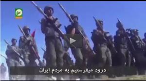 سرود زیبا و حماسی «از غزه درود می فرستیم به مردم ایران»