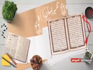 ویدیوگرافیک؛ مبادا موجب تبلیغ منفی برای دینمان شویم