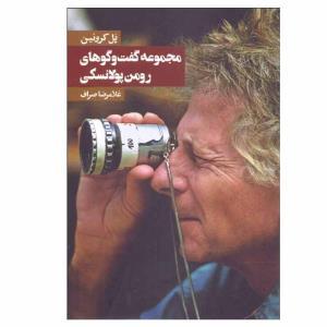 نگاهی به کتاب «مجموعه گفتوگوهای رومن پولانسکی»/ همیشه خودم را یک آواره دیدهام