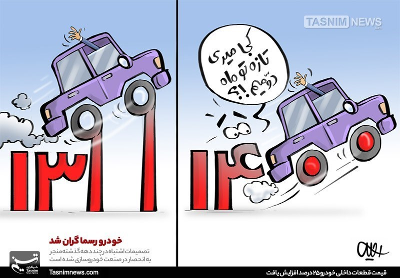 کاریکاتور/ تیکآف گرانی ۱۴۰۰ !