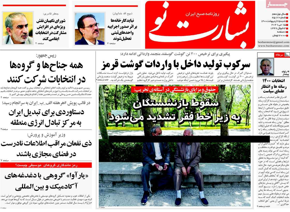 صفحه اول روزنامه بشارت نو