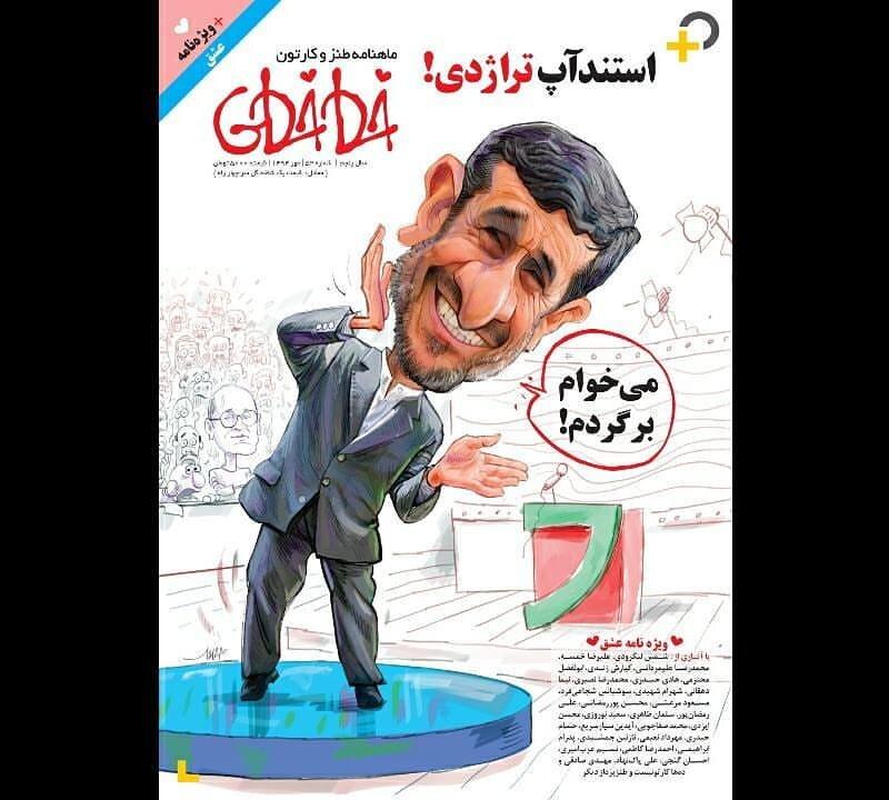 کاریکاتور/ استندآپ تراژدی احمدینژاد را ببینید!