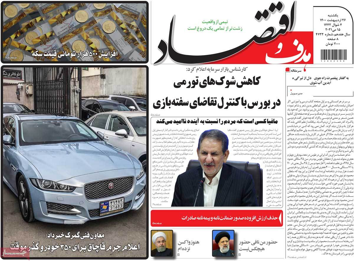 صفحه اول روزنامه  هدف و اقتصاد