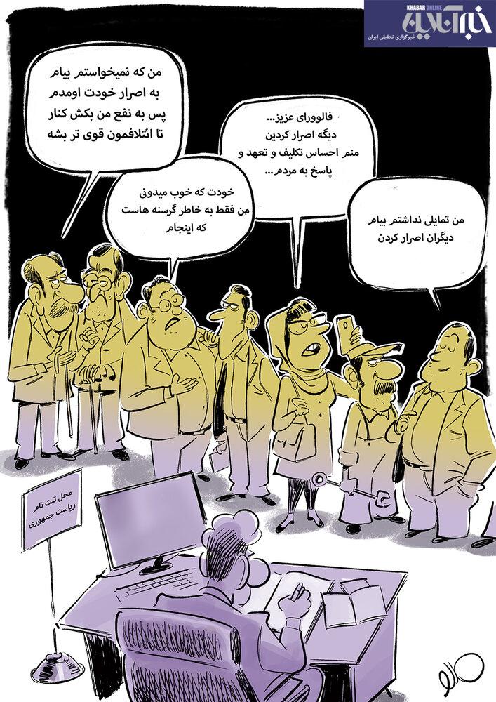 کاریکاتور/ پشتپرده ثبتنام فلهای در انتخابات ریاستجمهوری!