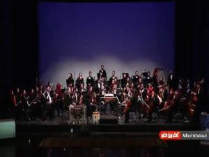 «بیداد» با اجرای ارکستر ملی ایران و آهنگسازی استاد پرویز مشکاتیان