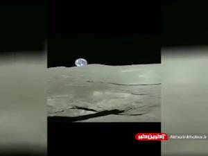 تایم لپسی جالب از بالا آمدن زمین برفراز ماه