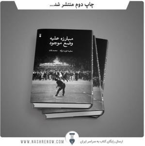 چاپ دوم «مبارزه علیه وضع موجود» منتشر شد