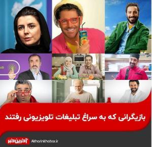 بازیگرانی که به سراغ تبلیغات تلویزیونی رفتند