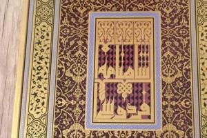 شاهنامه امیرکبیر، ستارهای درخشان
