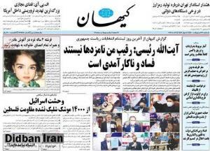 تصویر دختر مدل روس در صفحه اول روزنامه «کیهان»
