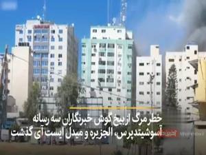 بمباران دفاتر رسانهای در غزه
