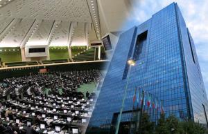 زلزله در ساختار پولی و بانکی کشور؛ کلیات طرح اصلاح ساختار بانک مرکزی تصویب شد