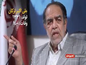تنها وزیر دفاعِ غیرنظامی ایران؛ به یاد اکبر ترکان