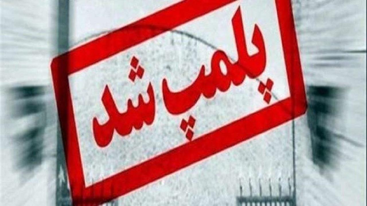 شیرینی سرای معروف در شهرستان گلستان پلمب شد