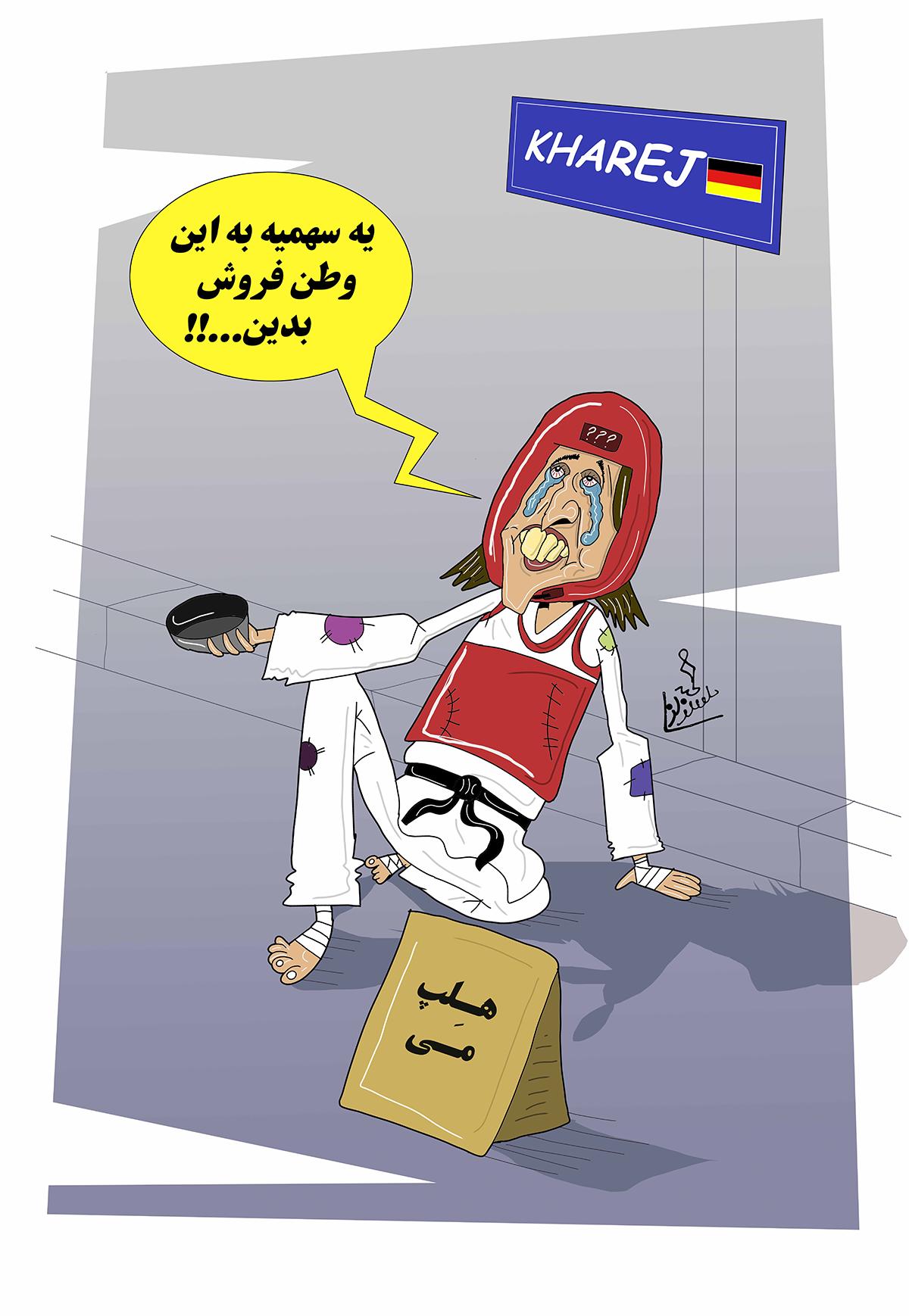کاریکاتور/ گدایی سهمیه ورزشی!