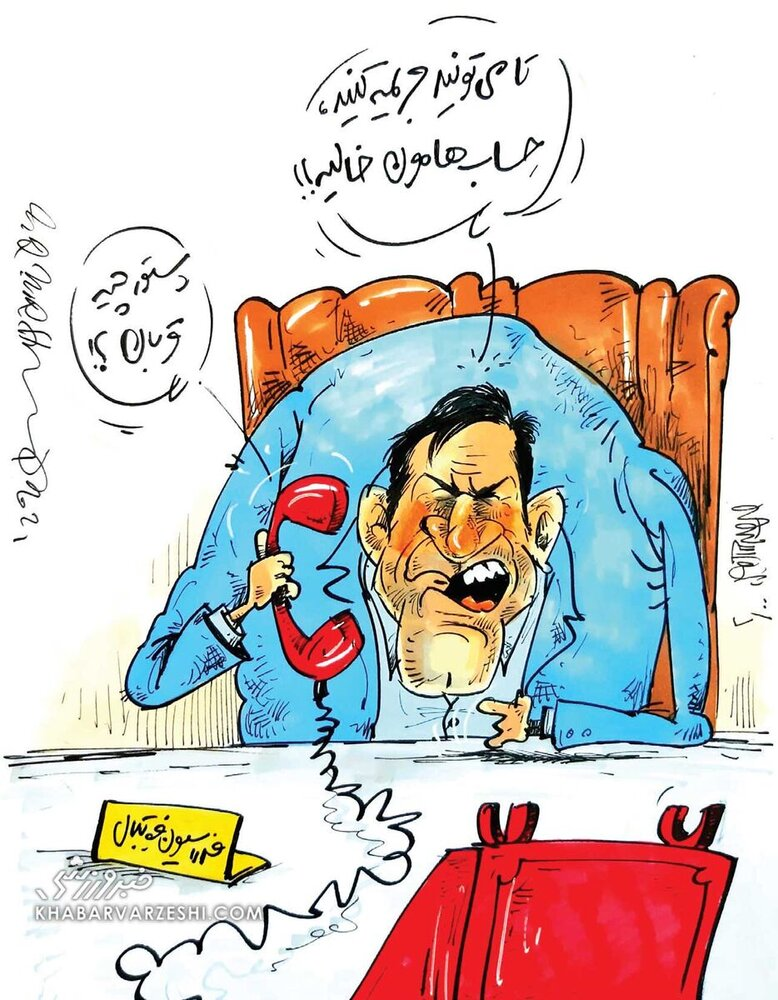 کاریکاتور/  دستور ویژه رئیس فدراسیون درباره دربی!