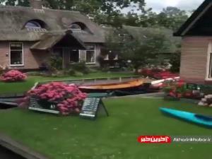 روستای «گیتورن» در کشور هلند که هیچ خیابانی ندارد
