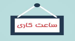 ساعت جدید کار دستگاههای اجرایی استان بوشهر اعلام شد