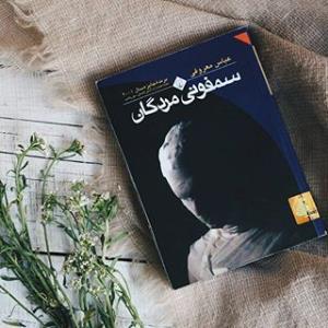 بخشی از کتاب/ وقتی آدم یک نفر را دوست داشته باشد بیشتر تنهاست