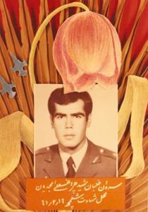 موشن گرافیک; به یاد خلبان شهید علی امجدیان