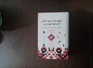 مفهوم نقد در نهضتهای تجددخواه جهان عرب