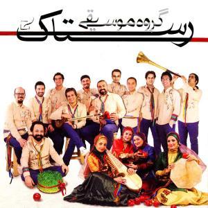 آهنگ محلی/ موسیقی کرمانجی «اله خانه» اثری از گروه رستاک