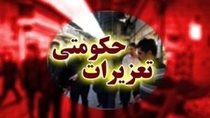 جریمه ۷ میلیاردی برای عرضه خارج از شبکه کالا در آذربایجانغربی