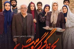 پخش سریال لحظه گرگ و میش بزودی از شبکه آیفیلم