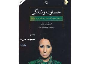 کتاب زندگی «منال شریف» گویا شد؛ زن جوان سعودی که مقابل پادشاهی مردان ایستاد