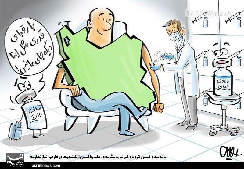 کاریکاتور/ پیش بهسوی نابودی کرونا با واکسن ایرانی!