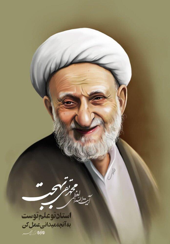 طرح/ نقاشی چهره آیت الله محمدتقی بهجت