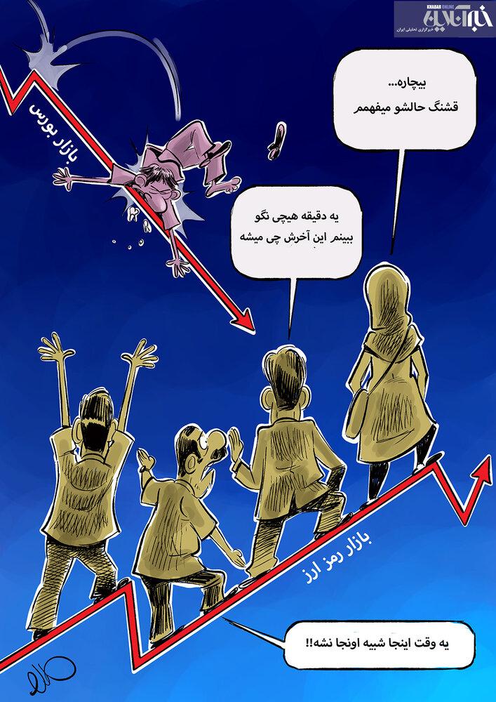 کاریکاتور/ عاقبت بازار بورس و ارز دیجیتال!