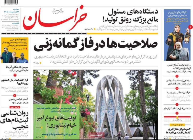 روزنامه خراسان/ صلاحیتها در فاز گمانهزنی