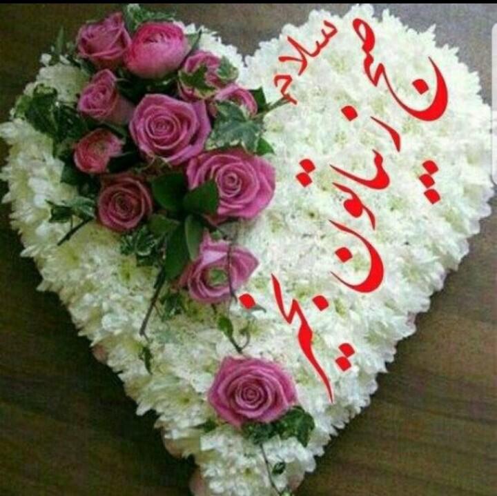 سلام صبح همگی خوش.بهترینها براتون آرزو میکنم 🥀🙏