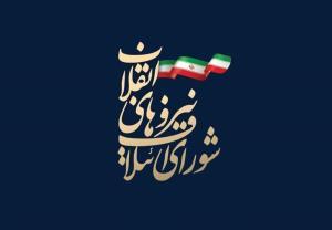 برنامه شورای ائتلاف برای انتخاب لیست شورای شهر تهران