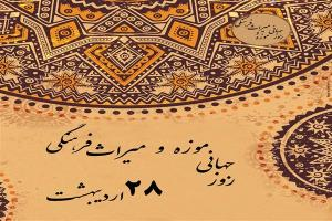 تقویم تاریخ/ روز جهانی گنجینه و میراث فرهنگی