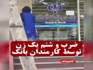 توضیحات بانک رفاه درباره فیلم ضرب و شتم یک زن توسط کارمندان بانک