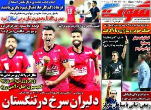 اتمام حجت مجیدی با بازیکنان استقلال