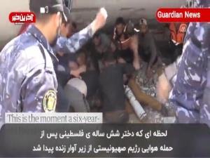 لحظه نجات معجزه آسای کودک 6 ساله فلسطینی از زیر آوار پس از هفت ساعت