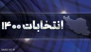 انتخابات شورای شهر ساری تمام مکانیزه برگزار میشود