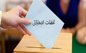 ممنوعیت برگزاری هرگونه تجمع غیرقانونی انتخاباتی در خوزستان