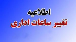 ساعت کاری ادارات استان کرمان تغییر کرد