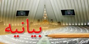 بیانیه مجمع نمایندگان خوزستان در تقدیر از فسخ قرارداد هفتتپه