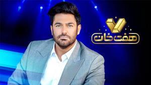 بخش هایی از قسمت هشتم مسابقه «هفت خان» با اجرای محمدرضا گلزار